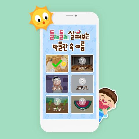 국립민속박물관 2019 여름방학 콘텐츠 제작('반짝반짝 여름이야기')
