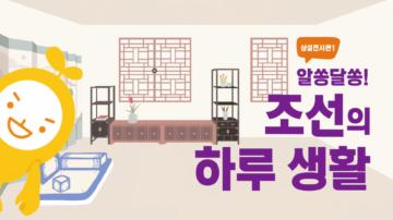 🏢 국립민속박물관 어린이 박물관 영상 제작 🏢
