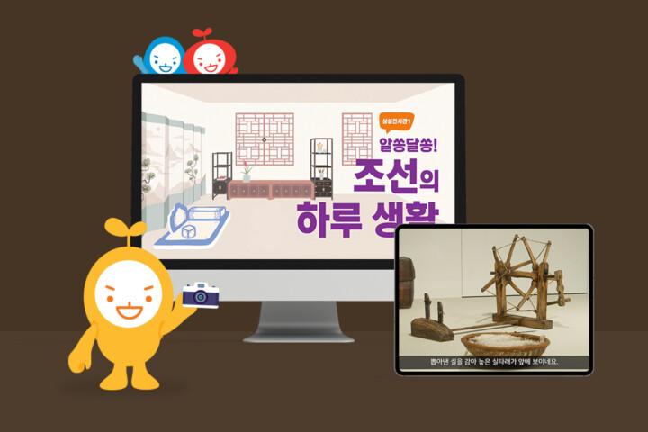 국립민속박물관 상설 전시관 교육콘텐츠 제작 1관