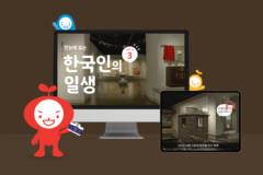 국립민속박물관 상설 전시관 교육콘텐츠 제작 3관