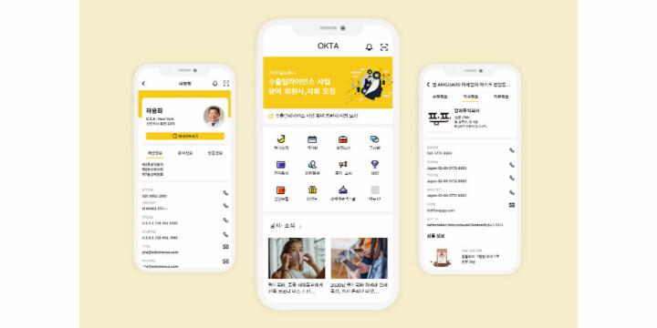 (사)세계한인무역협회 모바일 앱 고도화