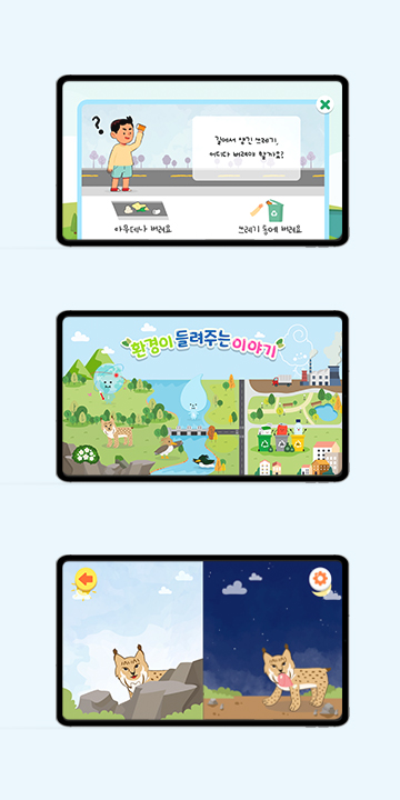 환경보전협회 한글 융합 유아 환경 교육 콘텐츠 제작