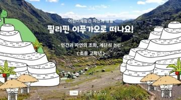 ACC 어린이문화원 영상 제작 오픈