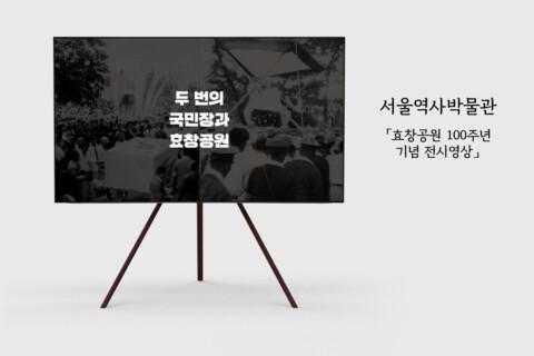 효창공원 100주년 기념 영상